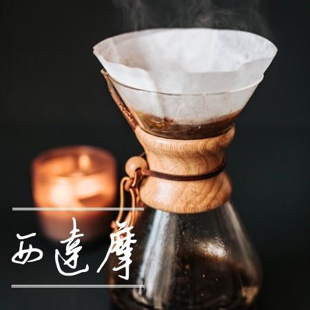 西達摩(水洗G1)咖啡豆225G