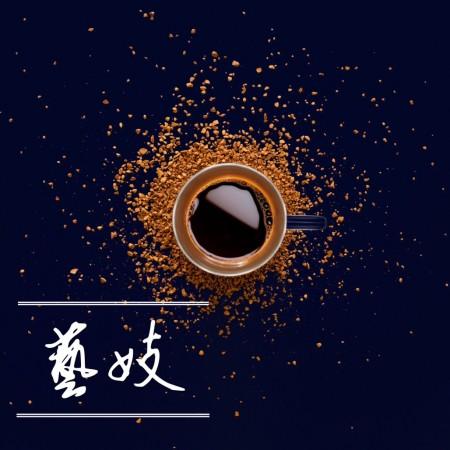 (買一送一)藝妓村(微批次/水洗G1)咖啡豆225G