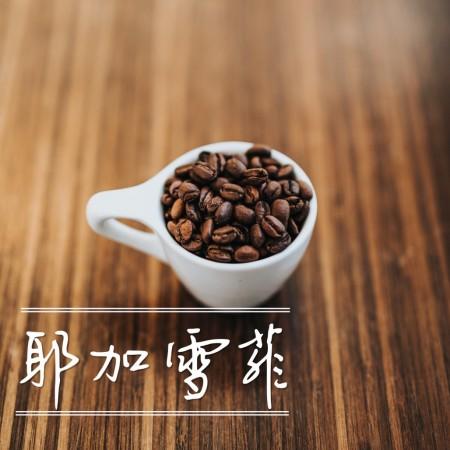 耶加雪菲(中焙/水洗G1)咖啡豆225G