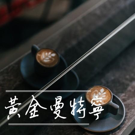黃曼/金色森林(水洗G1)咖啡豆225G