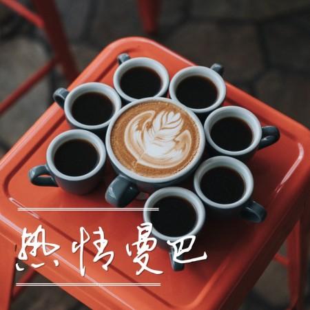熱情曼巴咖啡豆225G