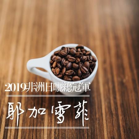 耶加/牡丹(中焙/2019日曬非洲總冠軍)咖啡豆225G