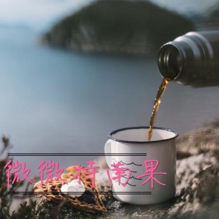 (買一送一)薇薇特南果/中深焙咖啡豆225G