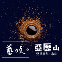 (買一送一)亞力山藝妓/雙重厭氧+水洗G1 中焙咖啡豆225G