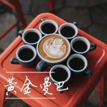 熱情曼巴濾掛咖啡10G/包X10包(盒裝)