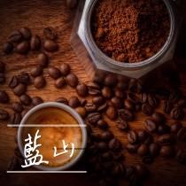 藍山(水洗G1)咖啡豆225G