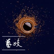 (買一送一)藝妓村(微批次/日曬G1)咖啡豆225G