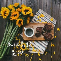 花神(中深焙/水洗AA)咖啡豆225G/包