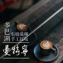 黃曼~多巴湖(中焙/半水洗/G1手採有機栽種)熟豆225G