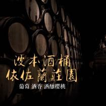 酒香-依佐蘭(墨西哥波本酒桶浸置/水洗G1)咖啡豆225G