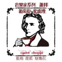 音樂家/蕭邦-葡萄乾密處理G1 中焙咖啡豆225G