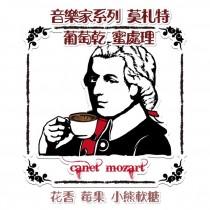 音樂家/莫札特-葡萄乾密處理G1 中焙咖啡豆225G