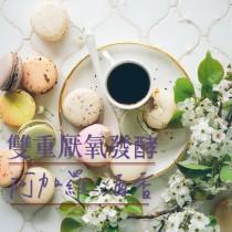 阿加羅酒香(中焙/雙重厭氧)咖啡豆225G