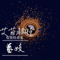 艾茵赫特/藝妓(微微特南果/水洗G1)咖啡豆225G