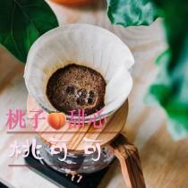 桃子甜心/桃可可(中焙/日曬)咖啡豆225G