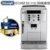 歐洲迪朗奇DeLonghi 風雅型 全自動咖啡機ECAM 22.110.SB(隨貨送5包曼巴咖啡豆)(保固三年)