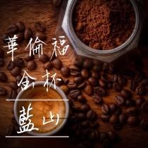 (買一送一)金杯藍山(華倫福/水洗G1)咖啡豆225G