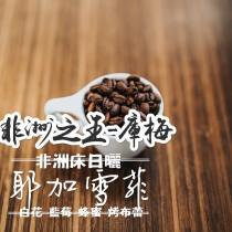 耶加-非洲之王/庫梅(日曬)咖啡豆225G
