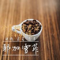 耶加(空運批次)-金雷娜安巴亞(厭氧日曬)咖啡豆225G