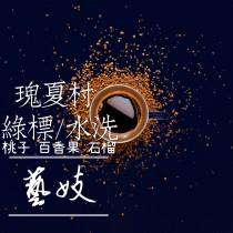 藝妓村-綠標藝妓(水洗)225克咖啡豆