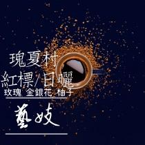 (買一送一)藝妓村-紅標藝妓(日曬)咖啡豆225G