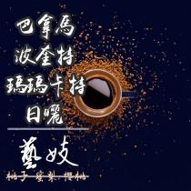 (買一送一)瑪瑪卡特藝妓(日曬)咖啡豆225G