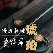 (買一送一)黃曼/琥珀(中焙/慢速乾燥)咖啡豆225G