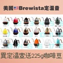 美國Brewista 定溫手沖壺(現貨1.2.3.4.7.8.10.11.13.14.16.17.18)(隨貨送225G咖啡豆)
