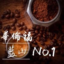 (買一送一)藍山NO.1(華倫福/水洗G1)咖啡豆225G